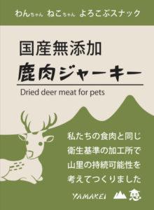 鹿肉ジャーキーラベル